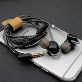 耳機入耳式 電腦手機通用有線控帶麥金屬重低音炮魔音樂耳塞耳麥     韓小姐