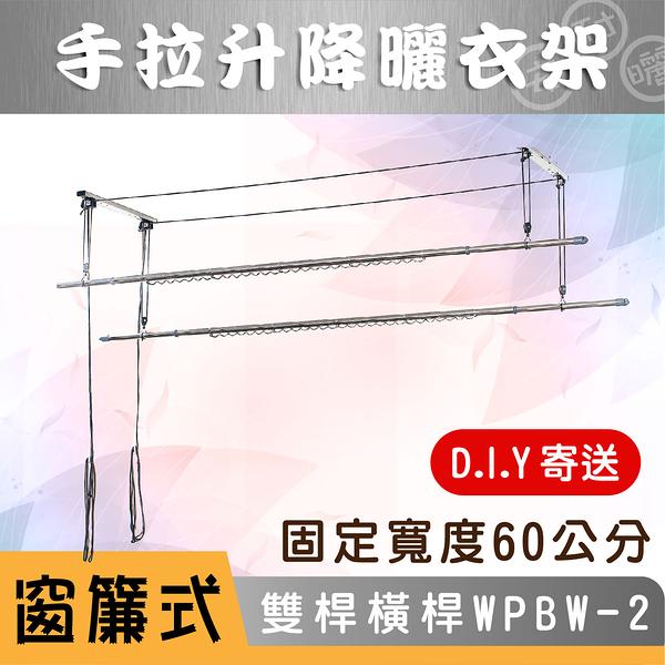 窗簾式:雙桿WPB-2【加橫桿60公分】手拉 升降曬衣架~DIY組裝
