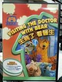 挖寶二手片-P02-334-正版DVD-動畫【生病了:看醫生】國語發音 迪士尼(直購價)