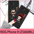 【萌萌噠】ASUS ROG Phone II (ZS660KL) 創意情侶款 卡通趣味文字卡通 全包防指紋磨砂軟殼 手機殼