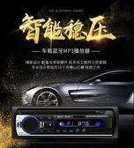 CD機 12V24V藍芽車載MP3播放器汽車插卡U盤收音主機用品代替CD大眾通用  莎瓦迪卡