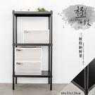 收納架/置物架/層架  極致工藝 60X35X120cm 三層烤漆黑鐵板收納層架 dayneeds