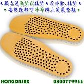 足亦歡獨立筒氣墊式鞋墊(女用3雙入組)台灣製造【3期0利率】【本島免運】
