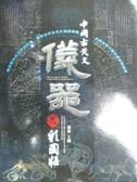 【書寶二手書T8/科學_YEG】彩圖版中國古天文儀器史_潘