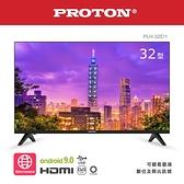 【南紡購物中心】【PROTON 普騰】32型安卓9網路液晶顯示器 PLH-32EI1