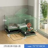 寵物圍欄 狗籠子中小型犬室內別墅帶托盤分離泰迪柯基狗窩寵物柵欄TW【快速出貨八折鉅惠】