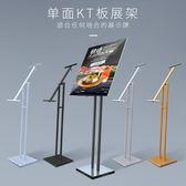 廣告架 KT板展架立式廣告架子海報架展板架製作KT板支架立牌廣告展架落地T 3色