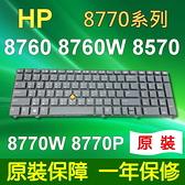HP 惠普 8770 系列 筆電 鍵盤 EliteBook 8770 8770P 8770W 8760 8760W