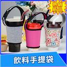 飲料杯 杯套 手提袋 咖啡杯套 奶茶杯套...