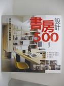 【書寶二手書T3/設計_E2C】設計師不傳的私房秘技-書房設計500_漂亮家居編輯部