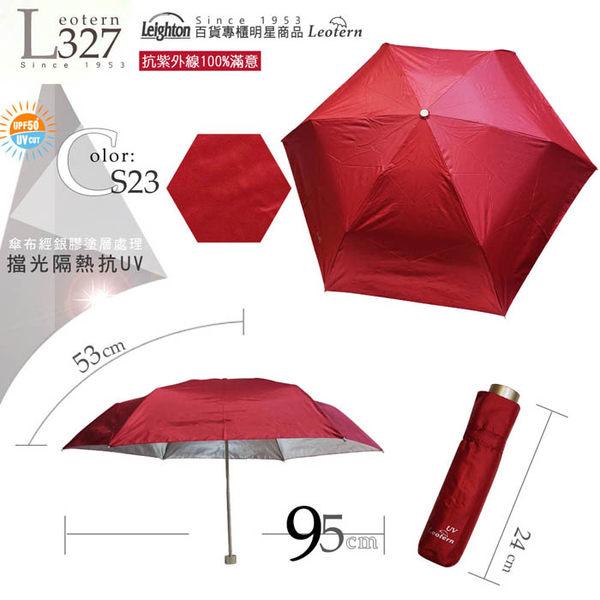 雨傘 陽傘 ☆萊登傘☆ 中傘面 抗UV 防曬 輕傘 遮熱 易開輕傘 手開 開傘直接推開 銀膠 Leotern(正紅)