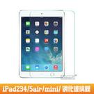 88柑仔店~蘋果iPad2/3/4/5鋼化玻璃膜 IPAD-MINI/AIR平板防爆膜保護膜