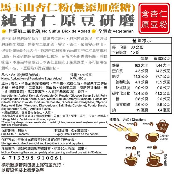 【馬玉山】杏仁粉無添加蔗糖450g 防疫在家好選擇
