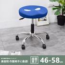 氣壓椅 工作椅 美容椅 凱堡 圓型釋壓椅鐵腳(中款)-高46-58cm 【A13146】