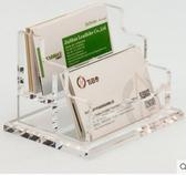 創意名片架多層名片盒透明名片架子兩層桌面壓克力名片收納座 【免運】