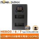 ROWA 樂華 FOR GOPRO HERO5 / HERO6 / HERO7 LCD顯示 Micro USB / Type-C USB 雙槽充電器