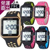JAGA (捷卡) M1179C 科技時尚運動型電子錶5色【免運直出】