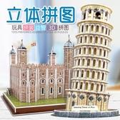 益智立體拼圖3d模型世界建筑立體拼圖紙質diy立體紙拼圖