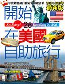 (二手書)開始在美國自助旅行(2012~2013年最新版)