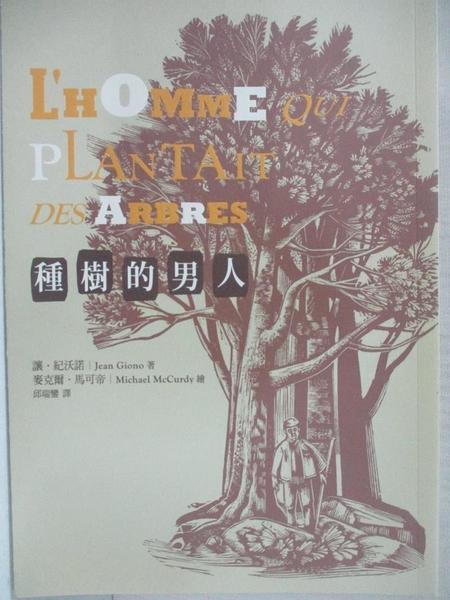 【書寶二手書T1/翻譯小說_A72】種樹的男人_讓‧紀沃諾