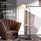 北歐無線充電落地燈茶幾客廳臥室床頭燈創意美式簡約輕奢立式台燈 夢幻小鎮