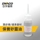 Dyaco岱宇國際|跑步機/健身器材專業保養矽靈油/保養油 30ml