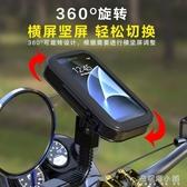 電動摩托車防水手機袋支架手機導航支架可觸屏通用防震騎行裝備ATF 雙12購物節