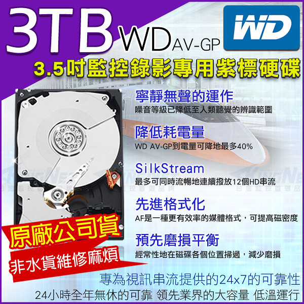 監視器周邊 KINGNET WD 紫標 3TB 3T 3.5吋 監控硬碟 SATA 低耗電 24小時錄影超耐用