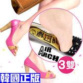 AIR ARCH超輕氣拱鞋墊(3雙入)韓國.空氣足弓鞋墊.凝膠鞋墊.高跟鞋皮鞋適用推薦哪裡買專賣店