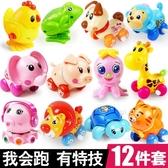 動物玩具 發條動物嬰兒玩具兒童小孩幼兒益智寶寶玩具0-1-2一周歲6-12個月 MKS小宅女
