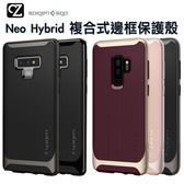 SGP Spigen Neo Hybrid 複合式邊框保護殼 Samsung Galaxy S9 Plus Note 9 手機殼 保護殼