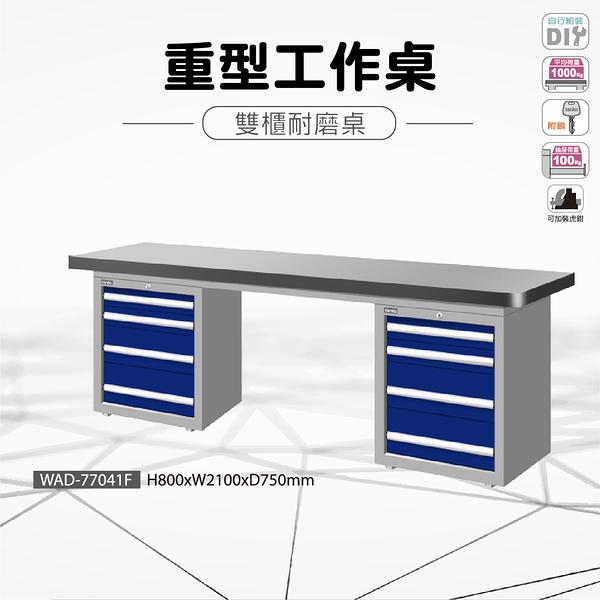 天鋼 WAD-77041F《重量型工作桌》雙櫃型 耐磨桌板 W2100 修理廠 工作室 工具桌