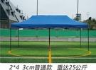 遮陽棚 戶外帳篷遮陽擺攤用大傘四腳雨棚四角廣告四方折疊伸縮防雨蓬棚子