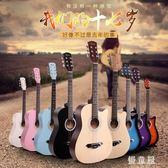 38寸吉他民謠吉他木吉他初學入門練習吉它男女學生樂器 QQ22074『優童屋』