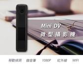 C11 WIFI版微型攝影機mini DV紅外線夜視清晰筆型密錄器錄音筆錄影筆