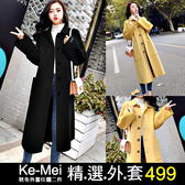 克妹Ke-Mei【AT56241】韓版chic設計風!名媛排釦立領長版毛尼長大衣