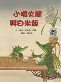 (二手書)小噴火龍與白米飯