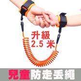 出清~兒童 防走 升級 2.5米 失帶 牽引繩 寶寶 小孩子 步行 腕帶 防走丟 手環 防丟失 安全 防丟繩