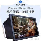 手機熒屏放大器屏幕高清萬能通用3d視頻伸縮投影2r看電視 KB5258 【VIKI菈菈】