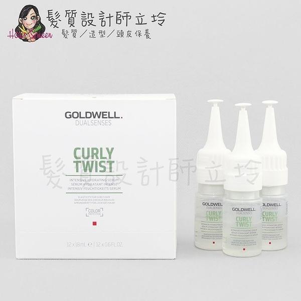 立坽『免沖洗深層護髮』歌薇公司貨 GOLDWELL 動感重建劑18ml*12(整盒) IH11