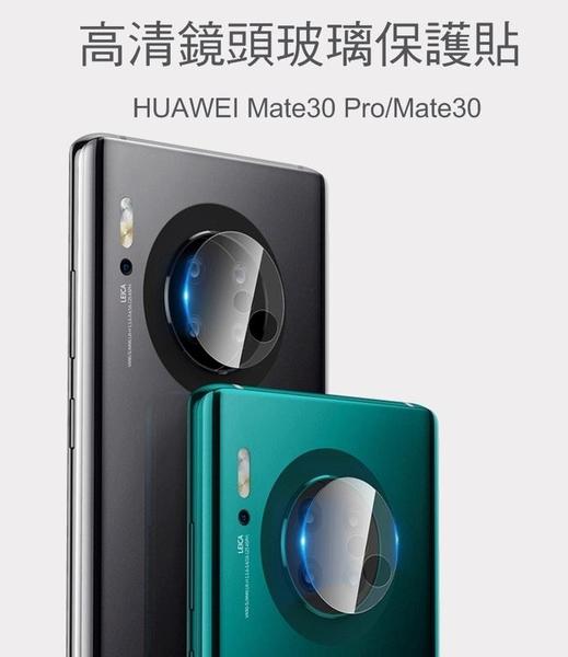☆愛思摩比☆HUAWEI Mate30 Pro/Mate30 鏡頭玻璃貼 鏡頭貼 保護貼 2.5D 硬度9H