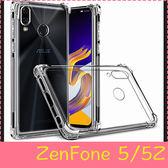 【萌萌噠】華碩 ZenFone 5/5Z (2018)  防摔透明簡約款保護殼 四角強力加厚 全包防摔 手機殼 手機套