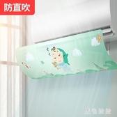 空調擋風板防直吹嬰幼兒防風罩遮風壁掛式出風口冷氣通用擋板CC1612【黑色妹妹】