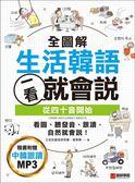 全圖解生活韓語一看就會說 :從四十音開始,看圖、聽發音、跟讀,自然就會說!