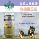 【毛麻吉寵物舖】Azmira 愛獅馬【有機靈芝粉】8oz 犬貓/寵物保健/保養/免疫/健康