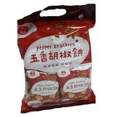 九福五香胡椒餅 200g【愛買】