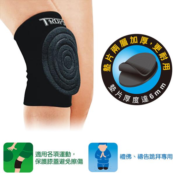 TROPS多功能墊片護膝(單入/運動護具/防護/保護膝蓋/透氣吸汗/SUCCESS)