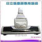 【新莊信源】【日立吸塵器專用地板吸頭】CV-SL10T911