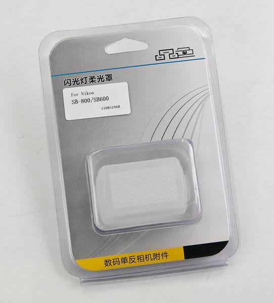 呈現攝影-品色 高品質硬式柔光罩800  For Nikon SB-800/600 柔光盒 肥皂盒YN-468 YN-460 YN-467
