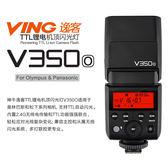 EGE 一番購】GODOX【V350O】迷你高速回電版鋰電池機頂閃光燈 for 國際牌/OLYMPUS【公司貨】